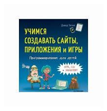 """<b>Уитни Д</b>. """"<b>Программирование для</b> детей. Учимся создавать ..."""