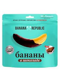 Бананы в шоколаде 200 г <b>BANANA REPUBLIC</b> 8765920 в ...