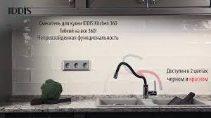 <b>Смеситель для кухни</b> с гибким шлангом-изливом <b>IDDIS</b> Kitchen 360