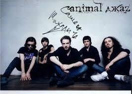 <b>Animal ДжаZ</b> - Одна текст песни(слова)