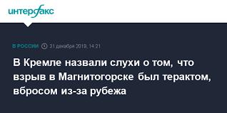 В Кремле назвали <b>слухи</b> о том, что взрыв в Магнитогорске был ...
