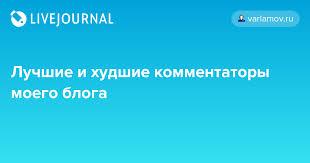 <b>Лучшие</b> и худшие комментаторы моего блога – Варламов.ру – ЖЖ