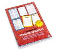 Игры на бумаге №1 (6 игр) | Купить с доставкой | My-shop.ru