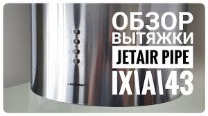 Обзор <b>вытяжки Jetair Pipe</b> IXA# - YouTube