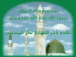 العادات الجزائرية في المولد النبوي الشريف  Images?q=tbn:ANd9GcRomX_IIVVxr-3hXwEyFoxNwBOxq4364NqGOoYkfnRgkxOhSVJ_