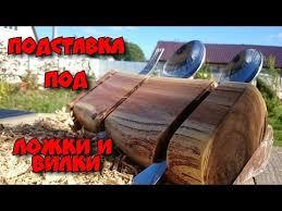 <b>Подставки</b> для <b>ложек</b> купить в Ростове-на-Дону 🥇