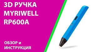 3D ручка <b>Myriwell RP600A</b> - Обзор и инструкция www.losprinters.ru