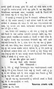 Gujarati                           Poshan   Nutrition  Food  Poverty     Essay in Gujarati Language    Yahoo Answers