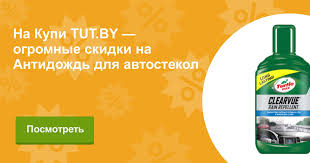 Купить <b>Антидождь</b> для автостекол <b>Arexons</b> в Минске онлайн в ...