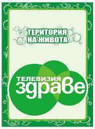 zdrave tv notebook cover page portfolio zdrave tefter koricaa