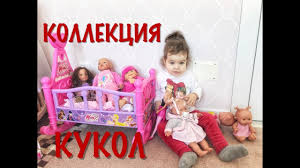 КОЛЛЕКЦИЯ <b>КУКОЛ</b> Эми ❤️ Baby Born Llorens <b>Nines D'Onil</b> Barbie