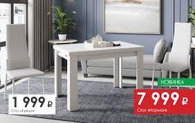 Мебель для кухни в Москве: столы и стулья, гарнитуры и другая ...