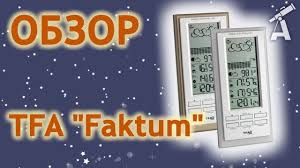 "Обзор метеостанции <b>TFA</b> ""Faktum"" - YouTube"