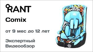 <b>Автокресло Rant Comix</b> обзор Супермаркета Детских Автокресел