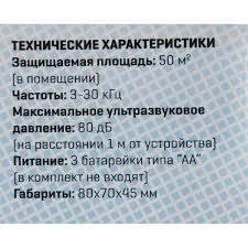 Ультразвуковой <b>отпугиватель комаров Weitech</b> WK0029 в Санкт ...
