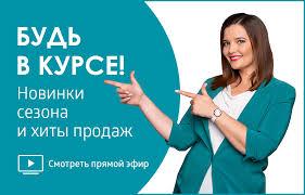 Сегодня в эфире – официальный сайт телемагазина Shop&Show