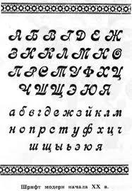 Шрифты для художников оформлителей - FONTA.RU - дизайн ...