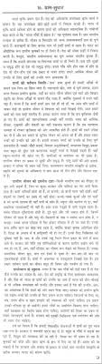 essay on the ldquo development of village rdquo in hindi