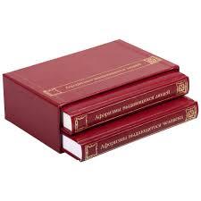 <b>Комплект книг</b> «<b>Афоризмы выдающихся</b> людей» | P4175.02