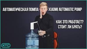 Xiaomi 3LIFE Automatic <b>Water Pump</b> 002 обзор - <b>Автоматическая</b> ...