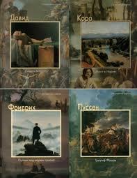 Серия альбомов «Сто великих картин» / <b>Федерико Дзери</b> (5 ...