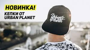 НОВИНКА! Кепки от UrbanPlanet - YouTube