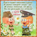 Поздравление на открытку 23 февраля