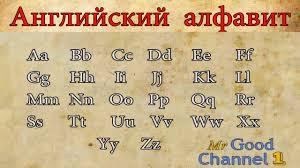 <b>Английский алфавит</b>. Часть 1. English alphabet. Part 1 - YouTube