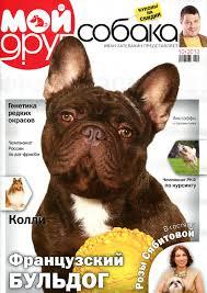 Md dog 10 2013 by Олеся Малахова - issuu