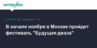 """В начале ноября в Москве пройдет фестиваль """"<b>Будущее</b> джаза"""""""