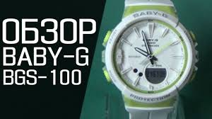 Обзор и настройка <b>CASIO</b> BABY-G <b>BGS</b>-100-7A | Где купить со ...