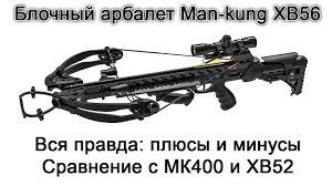 <b>Блочный арбалет Man</b> kung MK XB56 видео обзор - YouTube