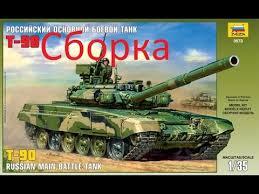<b>Сборная модель</b> Российский основной боевой танк <b>Т</b>-<b>90</b>