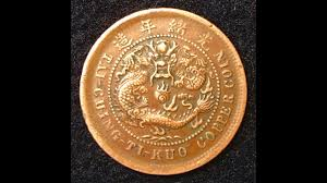 1906 <b>China</b> 10 Cash <b>Copper Coin</b> - Can you Identify the Mint Mark ...