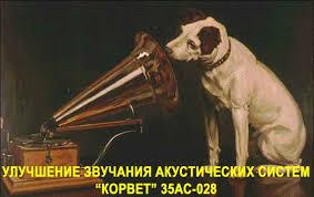 Улучшение звучания <b>акустических</b> систем Корвет 35 АС-028 ...
