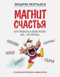 """Книга: """"<b>Магнит счастья</b>. Как привлечь в свою жизнь все, что ..."""