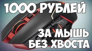 Беспроводная <b>игровая мышь</b> за 1000 рублей - Обзор <b>Redragon</b> ...
