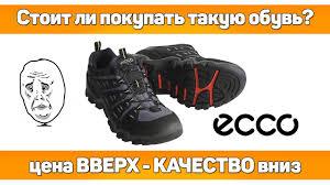 Стоит ли покупать обувь <b>ECCO</b>? Личный опыт! - YouTube