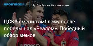 <b>ЦСКА</b> сменил <b>эмблему</b> после игры с «Реалом». Победный обзор ...