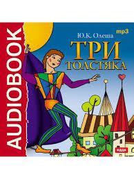 "Аудиокнига. <b>Олеша Юрий Карлович</b> ""<b>Три</b> толстяка"" (Исполняют ..."