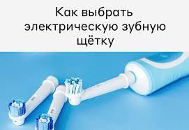 Купить <b>Насадки</b> для электрических зубных <b>щеток</b> в интернет ...