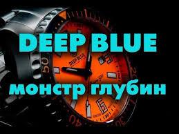 Обзор <b>часов Deep Blue</b> - YouTube