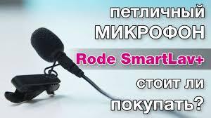 <b>Rode</b> SmartLav+ - <b>петличный микрофон</b>. Полный обзор и тест ...