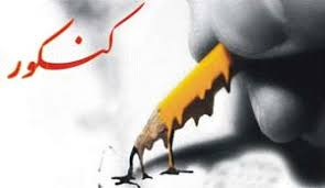 Image result for عکس کنکور