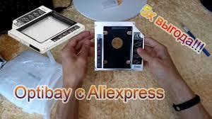 <b>Optibay 12.7 mm</b> caddy hdd ssd Второй HDD вместо DVD ноутбук ...