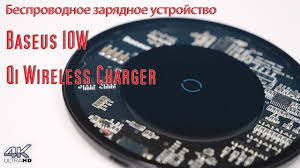 Обзор Беспроводной <b>зарядки Baseus Simple</b> Qi Wireless <b>Charger</b> ...