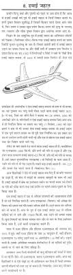 essay on an airplane in hindi