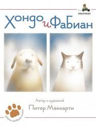 Купить книгу Хондо и Фабиан автора <b>Маккарти П</b>.: цена в ...