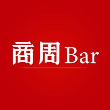 商周Bar