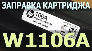 Заправка <b>HP</b> 105A, <b>HP 106A</b>, <b>HP</b> 107A (W1105A, <b>W1106A</b> ...